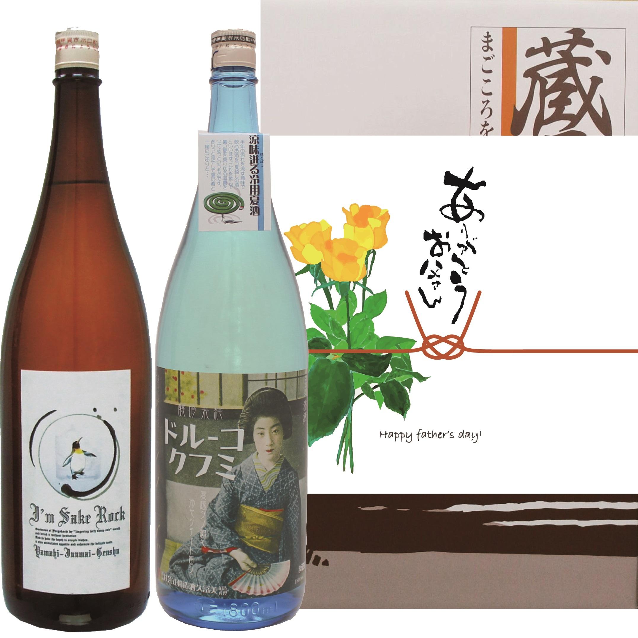 【父の日】夏冷酒1.8L2本セット(父の日オリジナル掛け紙ギフト仕様)