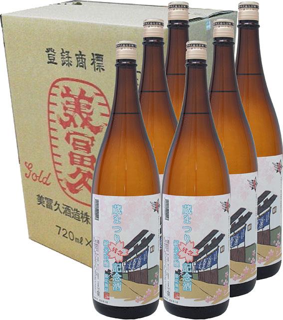 蔵まつり残念記念酒1800ml 6本セット