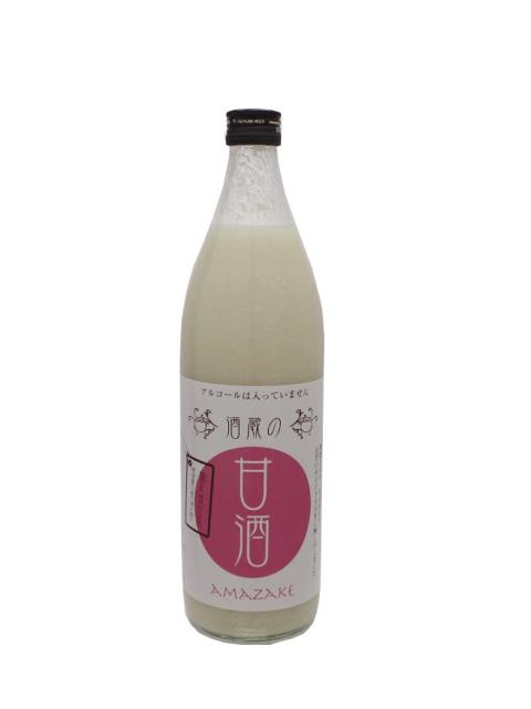 酒蔵甘酒900