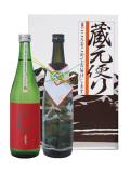 新酒お祝いギフト2020.jpg