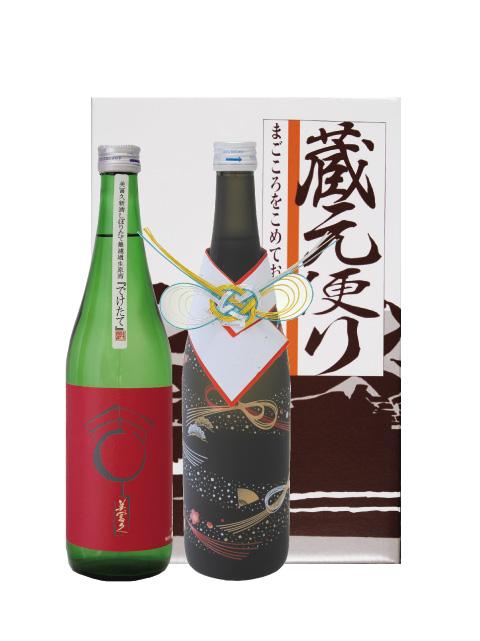 新酒お祝いギフトセット.jpg