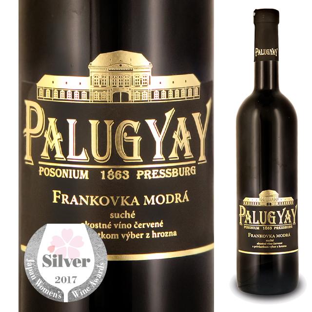【スロバキアワイン専門】パルギャイ フランコフカ・モドラ2013 《PALUGYAY  Frankovka Modra 2013》【プレゼント包装可能/熨斗等の対応可能】