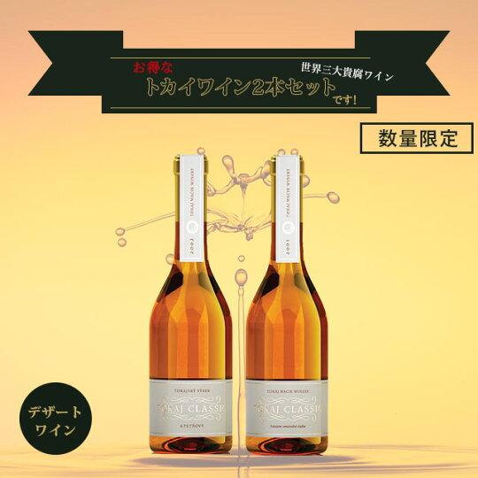 【数量限定!】【入手困難!世界3大貴腐ワイン】他社では飲めない飲み比べセット!トカイ、クラシック、貴腐ワイン2本セット マチックワイナリー