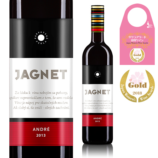 【スロバキアワイン専門】ヤグネット アンドレー 2013 【プレゼント包装可能/熨斗等の対応可能】