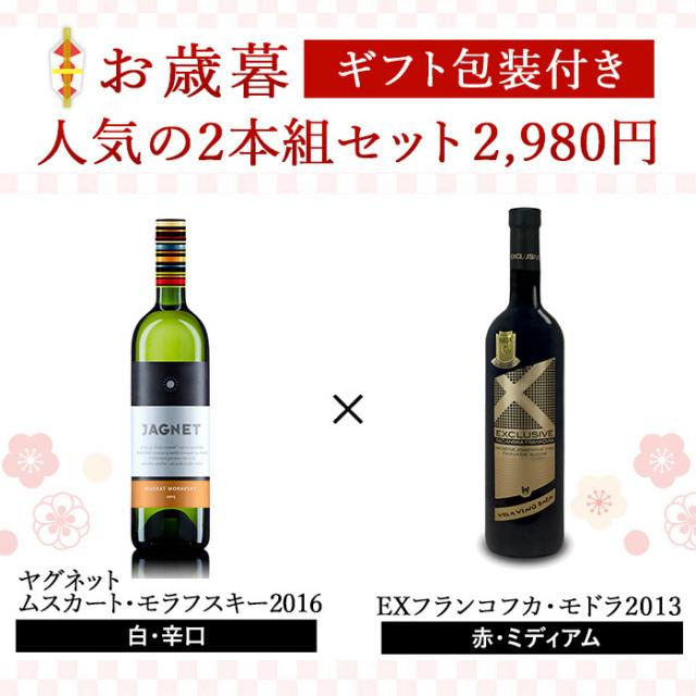 【お歳暮限定セットワイン】人気の2本組セット