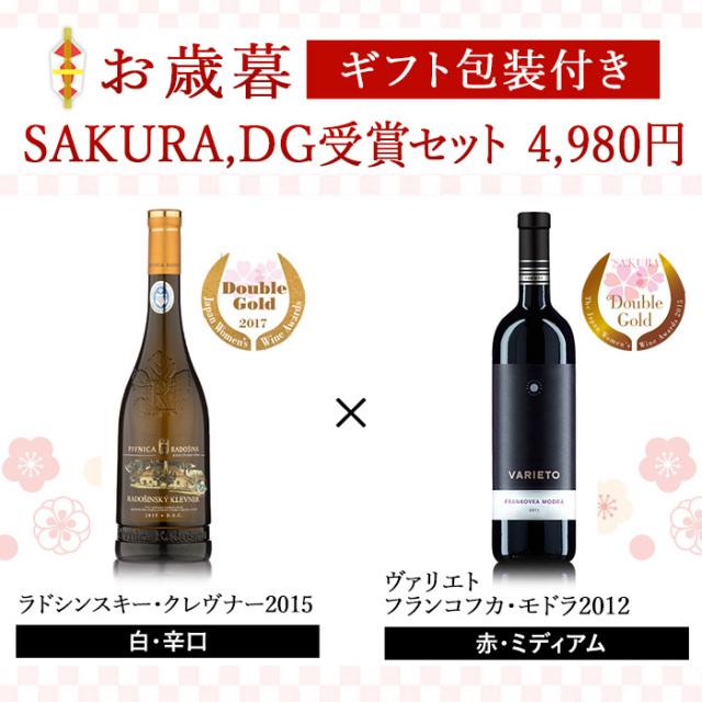 【お歳暮限定セットワイン】SAKURA、ダブルゴールド受賞セット
