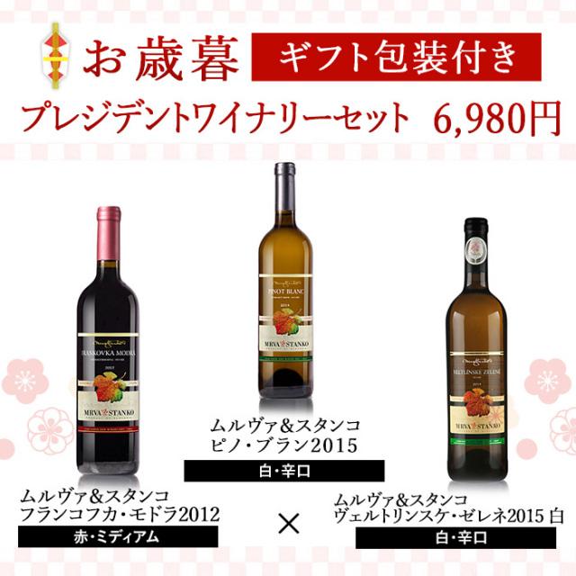 【お歳暮限定セットワイン】プレジデントワイナリーセット