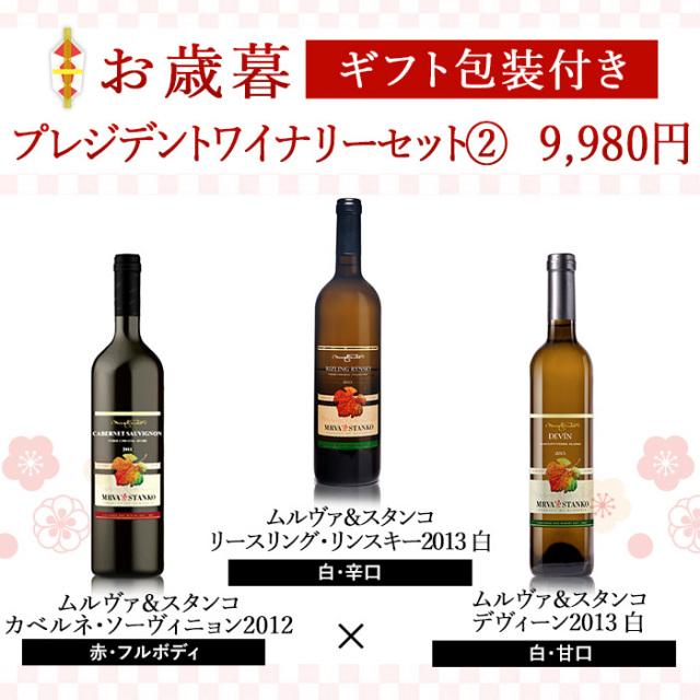 【お歳暮限定セットワイン】プレジデントワイナリーセット2