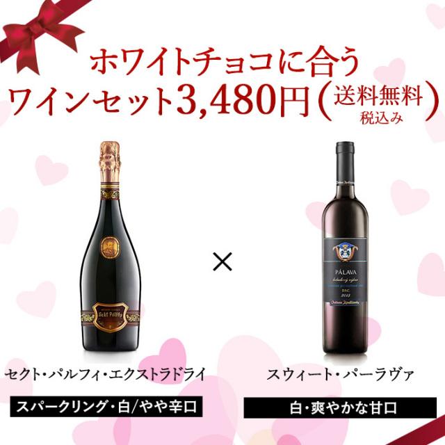 ホワイトチョコに合うワインセット【送料無料・税込】