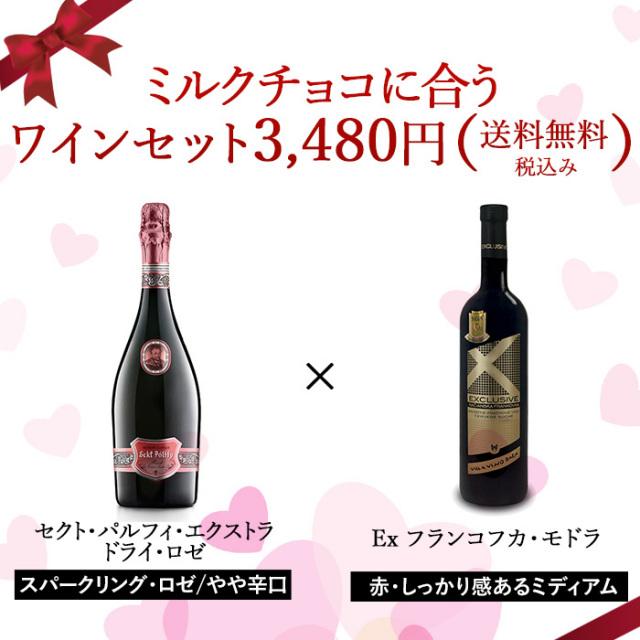 ミルクチョコに合うワインセット【送料無料・税込】