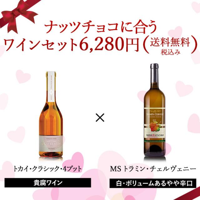 ナッツチョコに合うワインセット【送料無料・税込】
