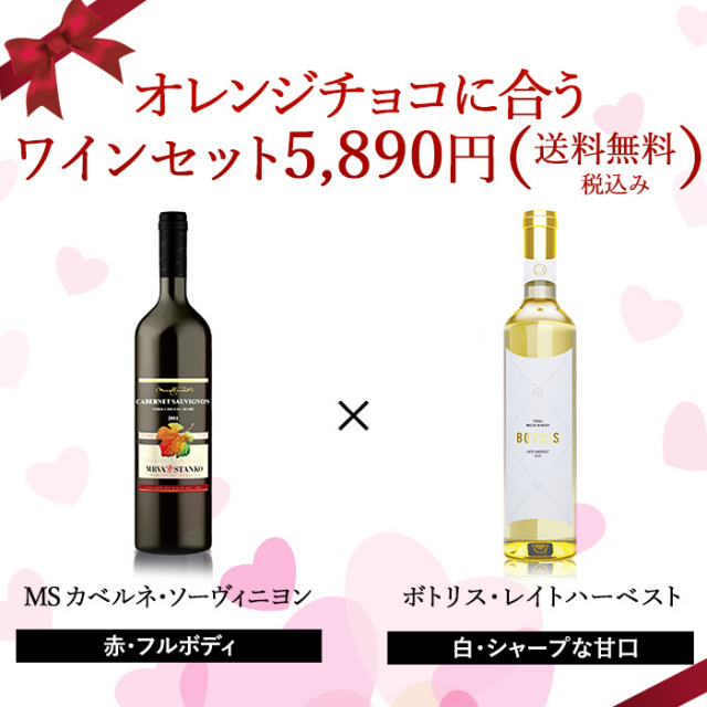 オレンジチョコに合うワインセット【送料無料・税込】