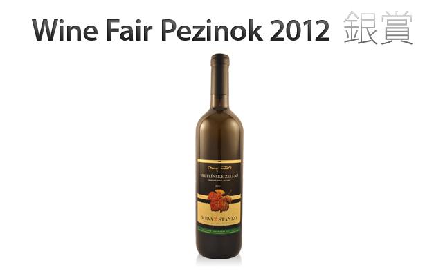 ヴェルトリーンスケ・ゼレネー 2011(白ワイン)