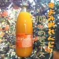 清見オレンジジュース