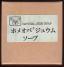 ホメオパ【シジュウムソープ】100g6個クリームサンプル2個おまけ