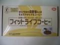フィットライフコーヒー8.5g×60包送料無料