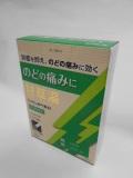【第2類医薬品】【代引不可】定形外送料無料甘草湯エキス顆粒Sクラシエ12包
