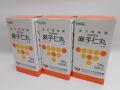 【第2類医薬品】ウチダの麻子仁丸100g(1000丸)×3個送料無料