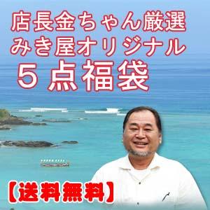 金ちゃん店長おすすめ!沖縄みき屋オリジナル5点セット