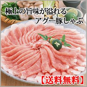 アグー商品画像