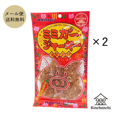 ミミガージャーキー23g×2袋セット (クロネコDM便/同梱不可)