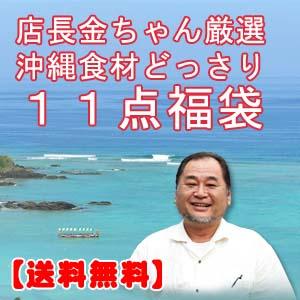 店長おすすめ沖縄食材どっさり11点セット