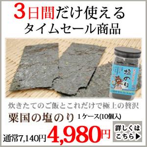 企画ボックス7 塩海苔