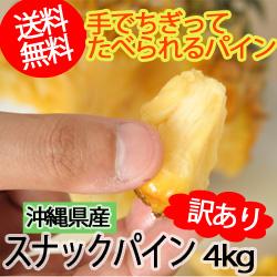 訳あり 沖縄産スナックパイン 【4kg】