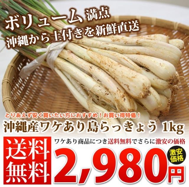1kg 2980円