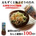 たれ100円
