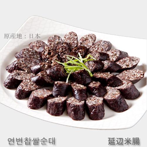 【セレクト商品】 手づくり 延辺米腸500g