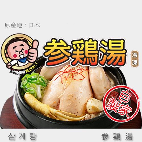 本格参鶏湯 速冷凍品 850g