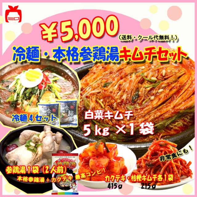 桜見!冷麺・参鶏湯キムチセット!★北海道★九州★沖縄別途追加送料かかります。【TELで連絡受けた後ご入金お願いします】