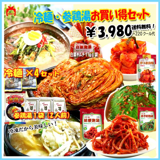 【セット商品】●冷麺・参鶏湯お買い得セット!白菜キムチ1kg。      送料:北海道★九州★沖縄別途追加送料かかります。【TELで連絡受けた後ご入金お願いします】