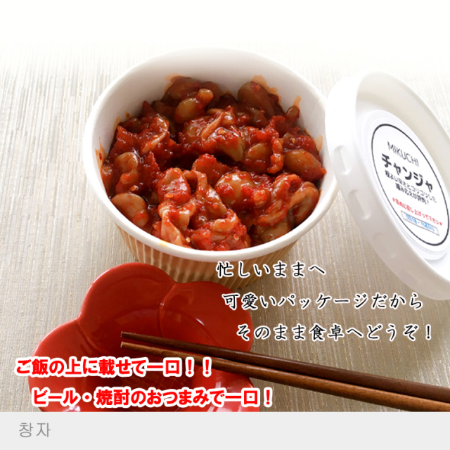 【セレクト商品】 チャンジャ200g(韓国産) ご飯が進む超~うまい!