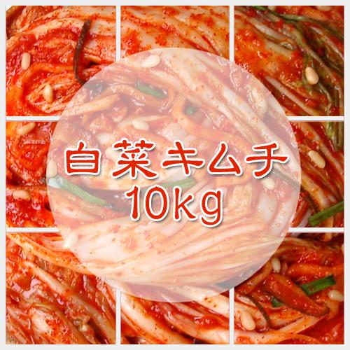 【三口一品】 白菜キムチ10kg ★北海道★九州★沖縄別途追加送料かかります。【TELで連絡受けた後ご入金お願いします】