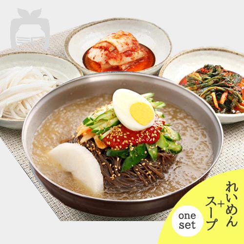ソウル市場 冷麺+冷麺スープ 一人前
