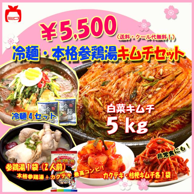 【セット商品】●冷麺・参鶏湯お買い得セット!白菜キムチ5kg     送料:北海道★九州★沖縄別途追加送料かかります。【TELで連絡受けた後ご入金お願いします】