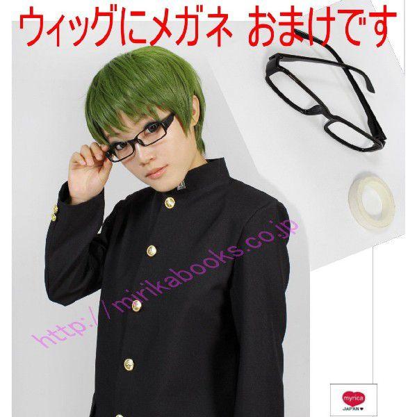黒子のバスケ 緑間真太郎 コスプレ 耐熱ウィッグ 黒縁メガネ・テーピング付き 専用コーム・ヘアネット おまけ