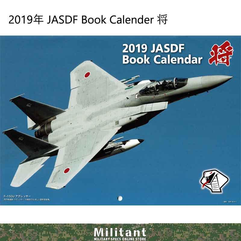 航空自衛隊カレンダー JASDF 2019年