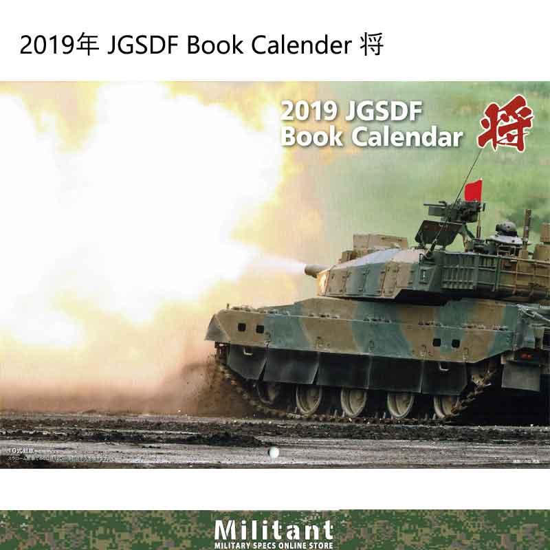 陸上自衛隊カレンダー JGSDF 2019年