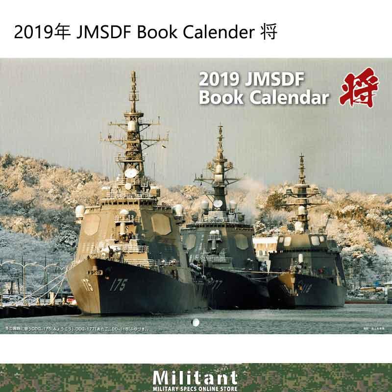 在庫整理セール 海上自衛隊カレンダー JMSDF 2019年