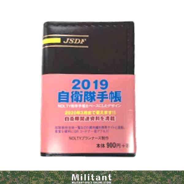 【販売開始】自衛隊手帳 2019