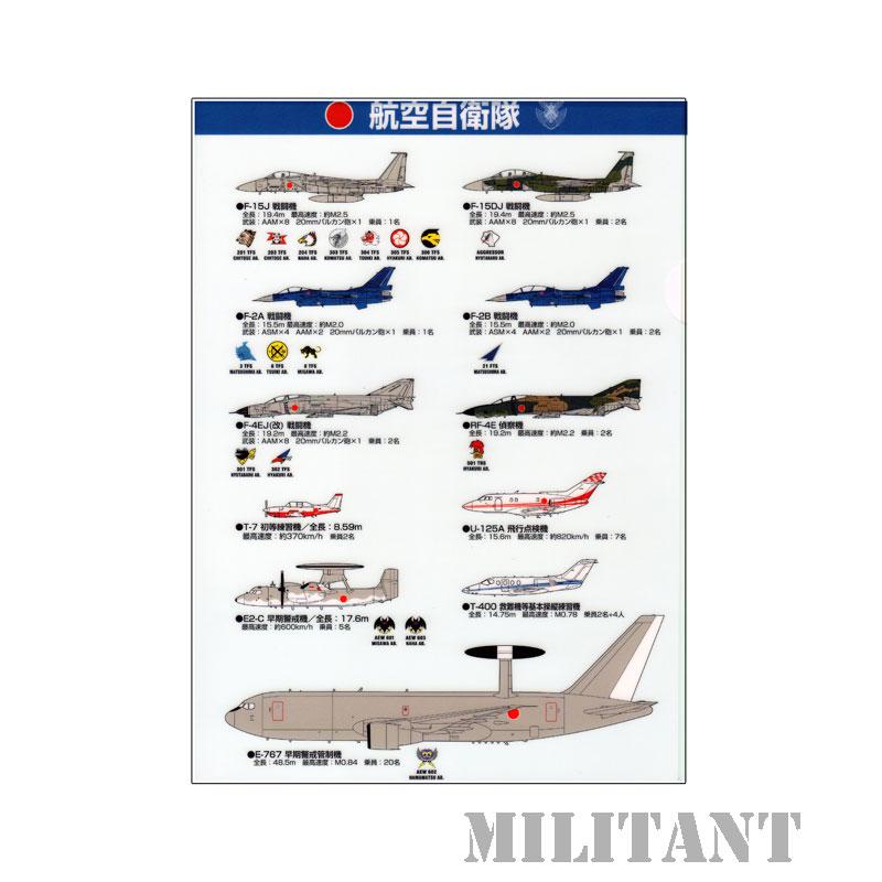 航空自衛隊 装備品A4クリアファイル JASDF