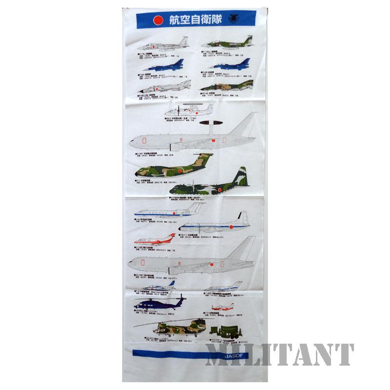 航空自衛隊主要装備 長尺手ぬぐい JASDF