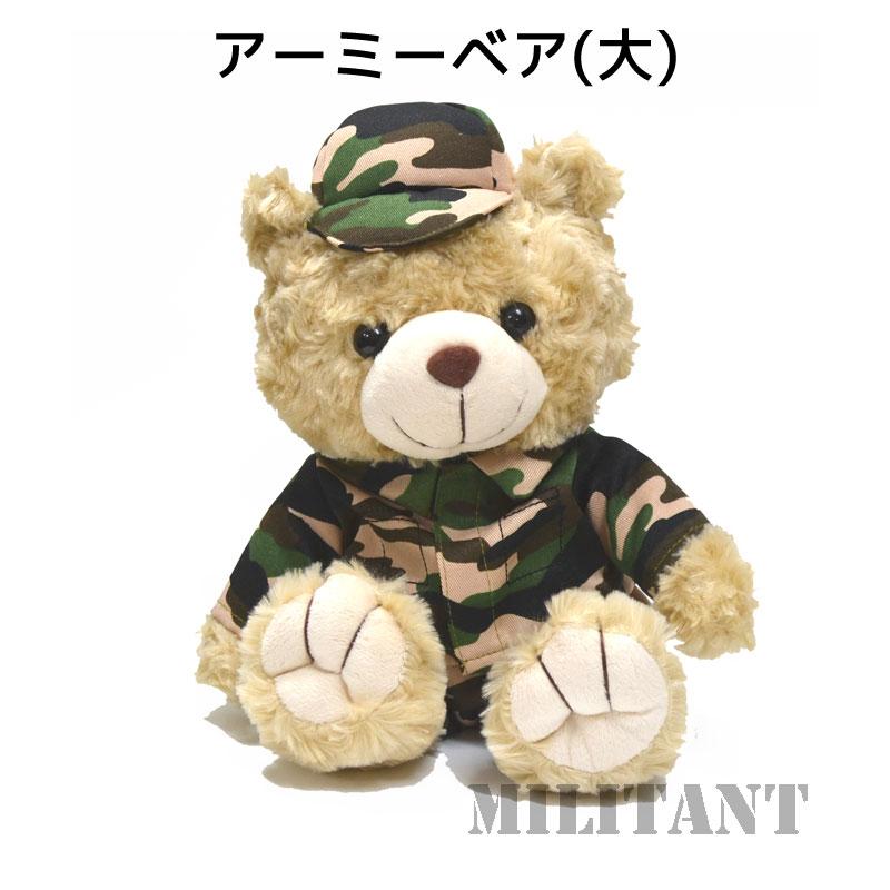 迷彩ベアー JGSDF  陸上自衛隊 (大)