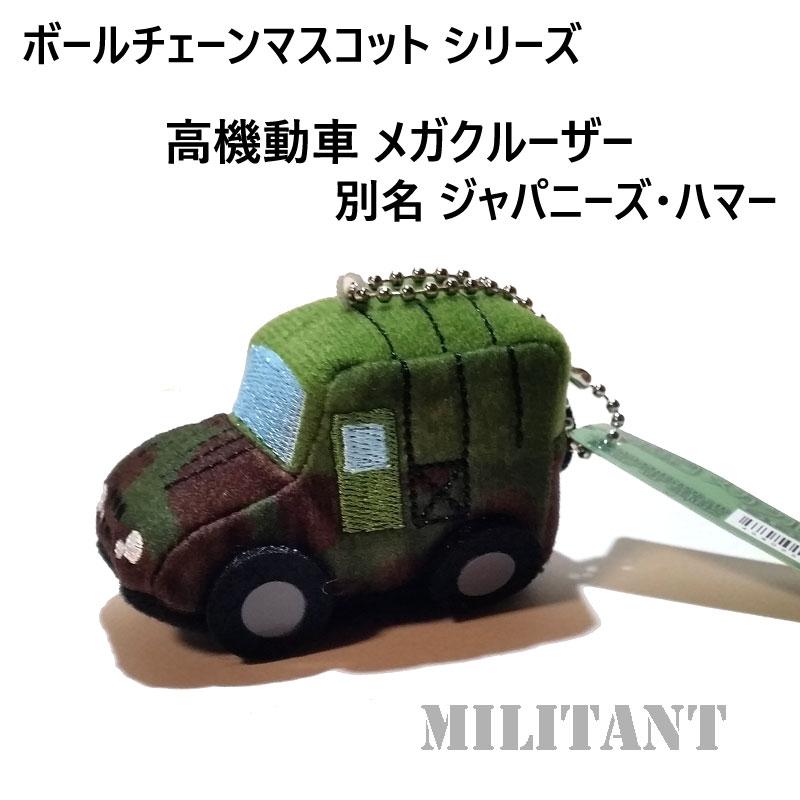 マスコットキーホルダー 高機動車(メガクルーザー)