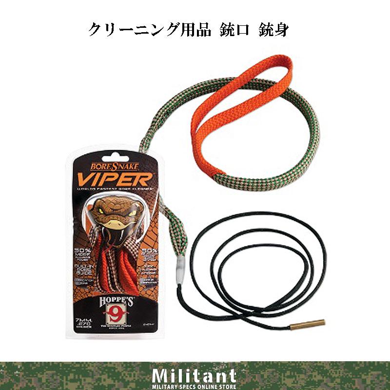 HOPPES ボアスネーク VIPER 5.56mm