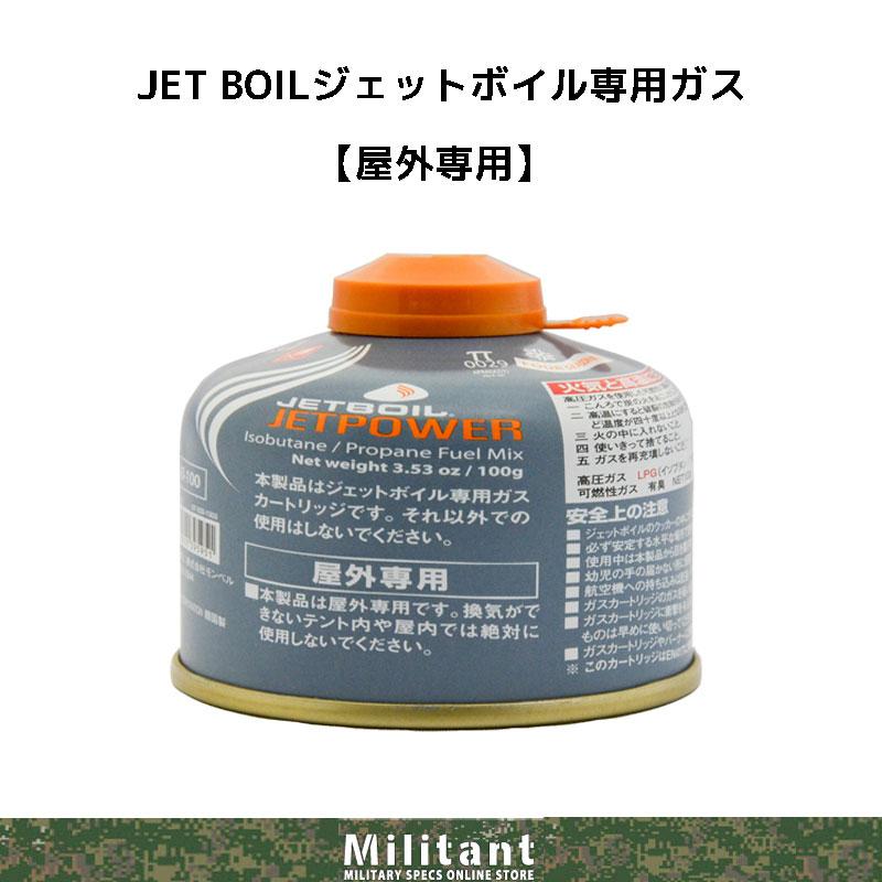 ジェットボイル専用カートリッジ ジェットパワー 100G