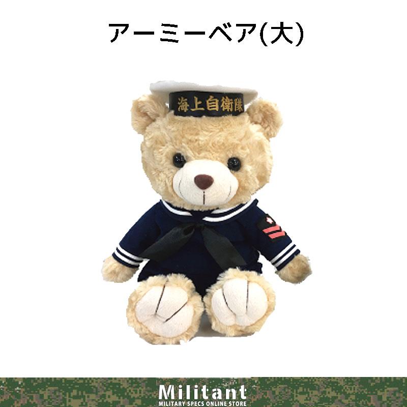 セーラーベアー 紺 冬服 海上自衛隊 JMSDF(大)
